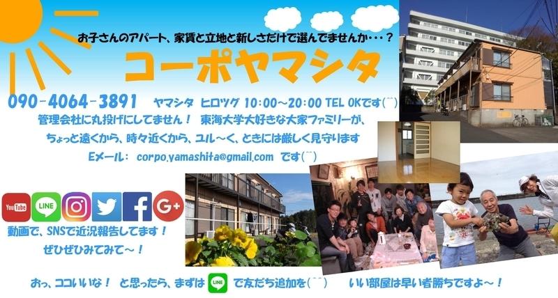 東海大学湘南キャンパスのアパート・下宿_東海大学前駅_コーポヤマシタ_rev2_800.jpg